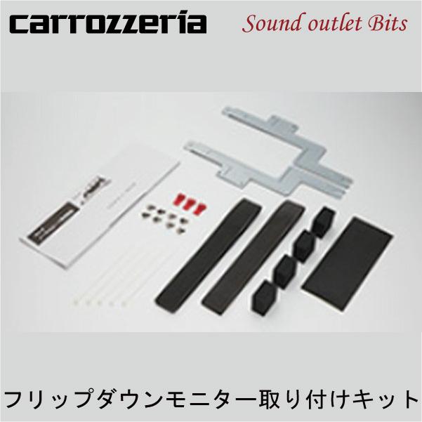 【carrozzeria】カロッツェリアKK-N101FD TVM-FW1010/TVM-FW1000用フリップダウンモニター取付キットセレナ H22/11~現在