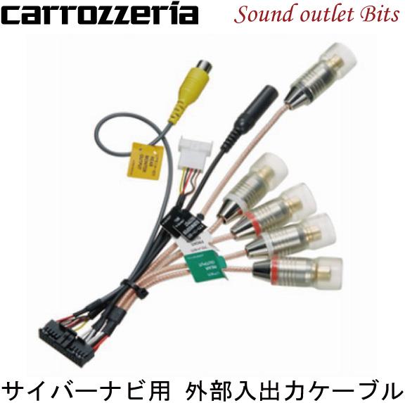【carrozzeria】カロッツェリアRD-E100EX サイバーナビ用高音質外部入出力ケーブルAVIC-CL901、AVIC-CZ901、AVIC-CW901等に