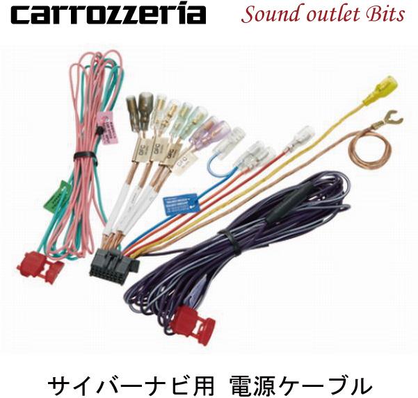 【carrozzeria】カロッツェリアRD-N001EX サイバーナビ用 高音質電源ケーブルAVIC-CL901、AVIC-CZ901、AVIC-CW901等に