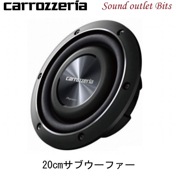 【carrozzeria】カロッツェリアTS-W2020 20cmサブウーファー