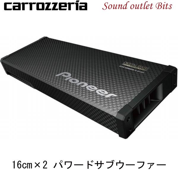 【carrozzeria】カロッツェリアTS-WX70DA 16cm×2 パワードサブウーファー