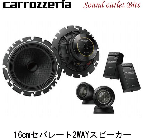 【carrozzeria】カロッツェリア TS-C1630S 16cmセパレート 2wayスピーカー