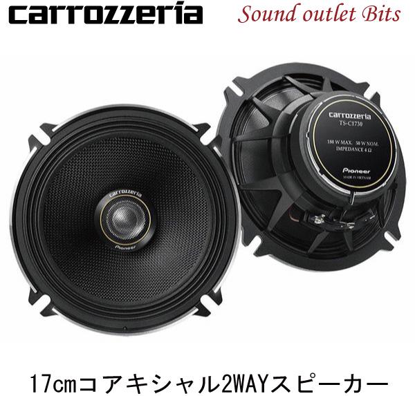 ■■【carrozzeria】カロッツェリアTS-C173017cmコアキシャル2WAYスピーカー
