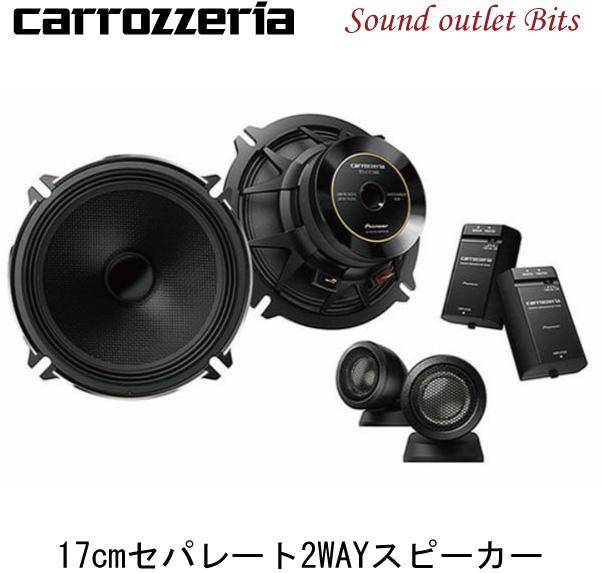 【carrozzeria】カロッツェリア TS-C1730S 17cmセパレート 2wayスピーカー