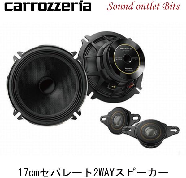 【carrozzeria】カロッツェリア TS-C1736S 17cmセパレート 2wayスピーカー