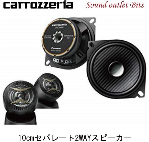 【carrozzeria】カロッツェリア TS-F1040S 10cmセパレート 2wayスピーカー