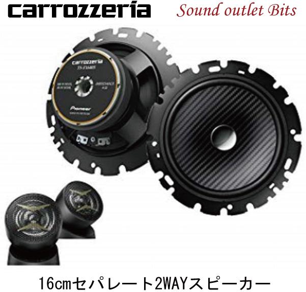 【carrozzeria】カロッツェリア TS-F1640S 16cmセパレート 2wayスピーカー