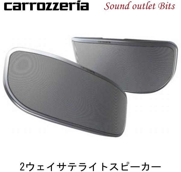 【carrozzeria】カロッツェリアTS-STH1100 2WAYサテライトスピーカー