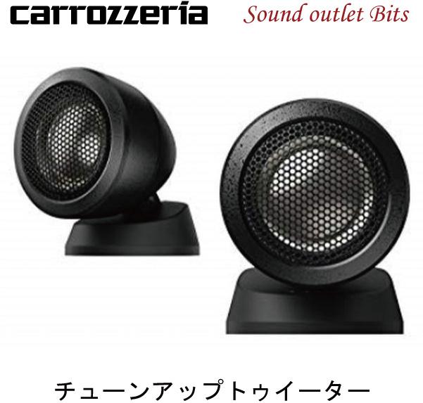 【carrozzeria】カロッツェリアTS-T730チューンアップトゥイーター