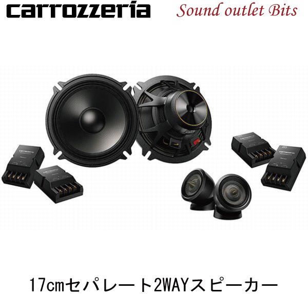 【carrozzeria】カロッツェリアTS-V173S 17cmセパレート2wayスピーカー