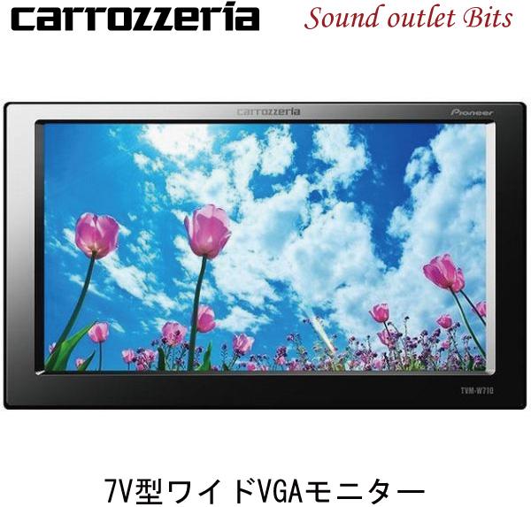 カードOK 代引き手数料無料 carrozzeria カロッツェリア 7V型ワイドVGAモニター 期間限定送料無料 流行 TVM-W710