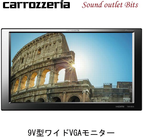 【carrozzeria】カロッツェリア TVM-W910 9V型ワイドVGAモニター
