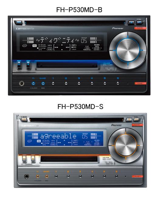 【carrozzeria】カロッツェリアMD/CD/チューナー・WMA/MP3/AAC/WAV対応メインユニットFH-P530MD-B(ブラック)/FH-P530MD-S(シルバー)