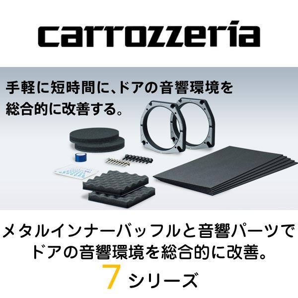 【carrozzeria】カロッツェリア高品質インナーバッフルハイグレードパッケージ(17cm対応)UD-K713(ホンダ/BMWミニ用)
