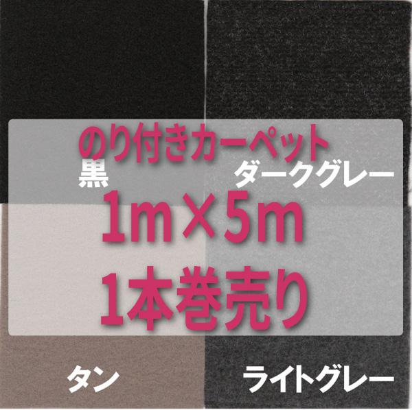 のり付きカーペット(4色)5mロール