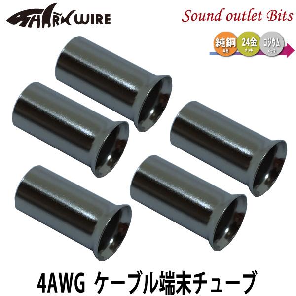 ロジウムメッキ ネコポス可 sharkwire シャークワイヤー端末チューブ RH セール特価 安い 4AWG