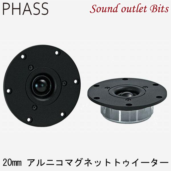 【Phass】ファス AT52ファブリックダイヤフラムアルニコトゥイーター (ツイーター)20mm