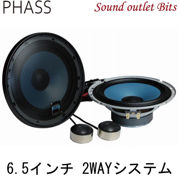 【Phass】ファス ER6.56.5インチ 2WAYシステム