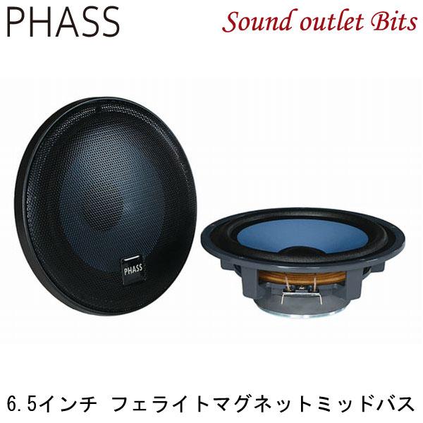 【Phass】ファス FMB6.56.5インチ フェライトマグネットミッドバス