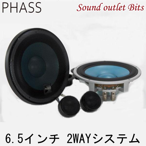 【Phass】ファス HR6.56.5インチ 2WAYシステム