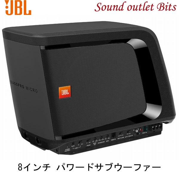 ■■【JBL】BassPro Micro 8インチパワードサブウーファー