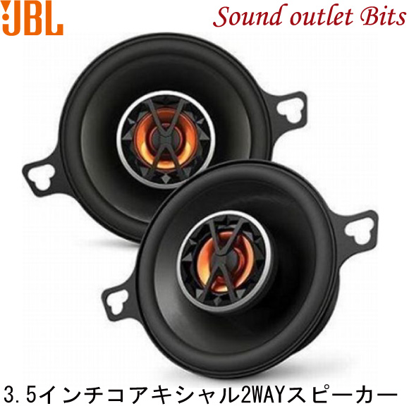 【JBL】CLUB 30203.5インチコアキシャル2Wayスピーカー