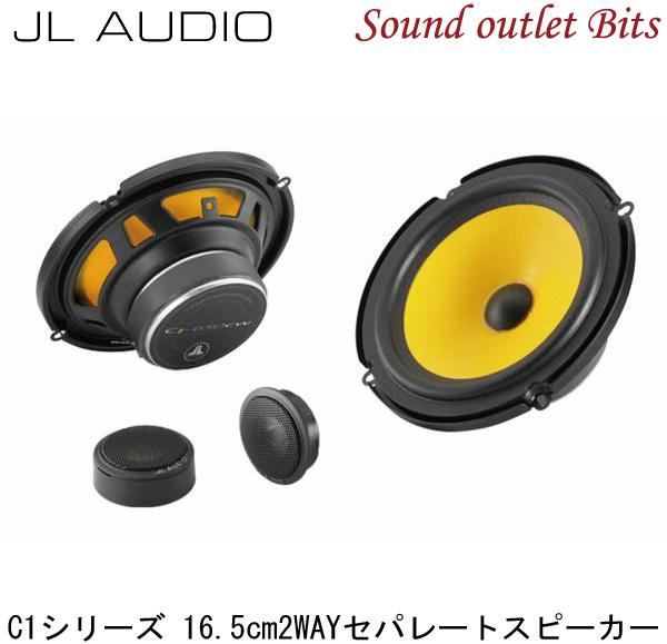 【JL AUDIO】C1-650 16.5cm2wayセパレートスピーカー