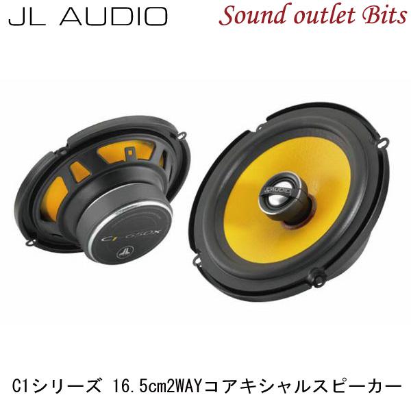 【JL AUDIO】C1-650x 16.5cm2wayコアキシャルスピーカー