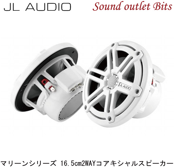 【JL AUDIO】M650-CCX-SG-WH 16.5cm2wayコアキシャルスピーカー