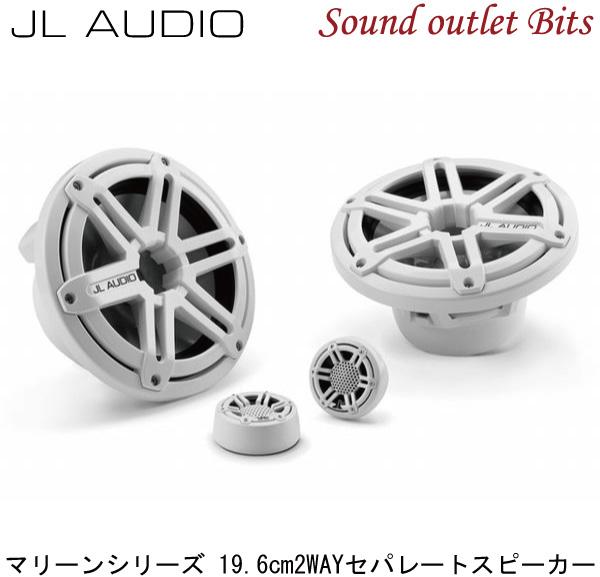 【JL AUDIO】M770-CCS-SG-WH 19.6cm2wayセパレートスピーカー