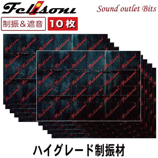 【felisoni】フェリソニ[10枚入]カーオーディオ用制振材DM-0.2[RED]FS-1523420×620×2mm