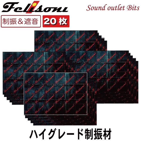【felisoni】フェリソニ[20枚入]カーオーディオ用制振材DM-0.2[RED]FS-1530420×620×2mm