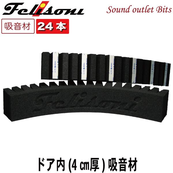 【Felisoni 】フェリソニC-1(FS-0014)お買い得24個入り