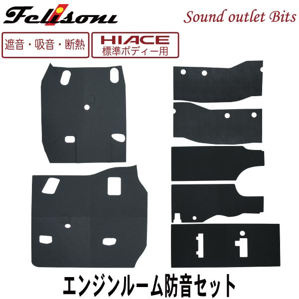 【felisoni】フェリソニ200系ハイエース専用『エンジンルーム防音・断熱セット』(標準ボディ用)(FS-0236)
