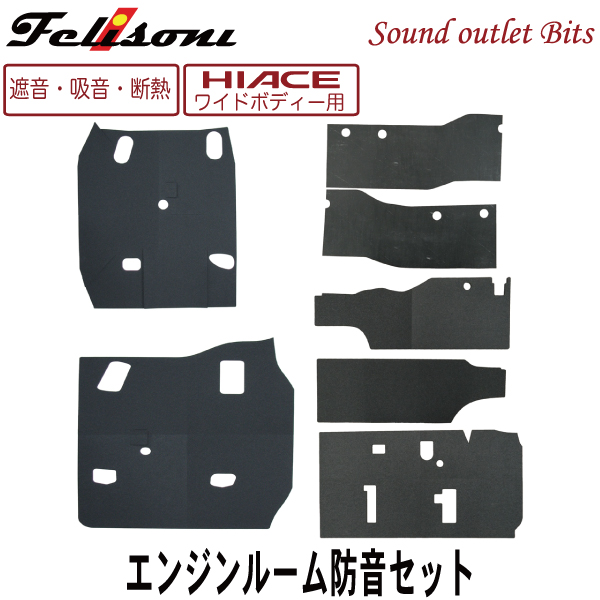 【felisoni】フェリソニ200系ハイエース専用『エンジンルーム防音・断熱セット』(ワイドボディ用)(FS-0243)