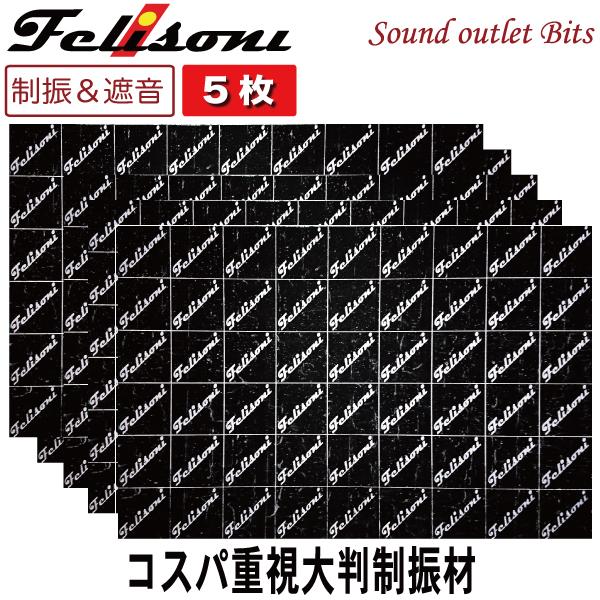 【felisoni】フェリソニ[5枚入]カーオーディオ用制振材LDM-0.2[WHITE]FS-1738600×900×2mm