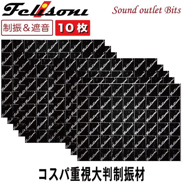 【felisoni】フェリソニ[10枚入]カーオーディオ用制振材LDM-0.2[WHITE]FS-1745600×900×2mm