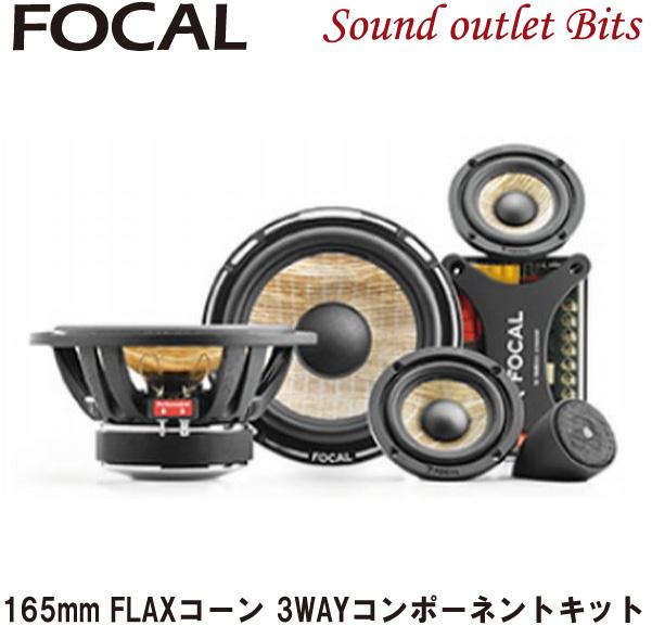 【Focal】フォーカルPS165F3 16.5cm3way セパレートスピーカー【正規代理店商品】