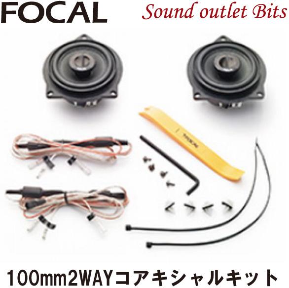 【Focal】フォーカルIFBMW CBMW専用10cm2WAYコアキシャルシステム