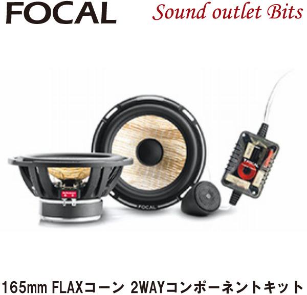 ■■【Focal】フォーカルPS165F 16.5cm2way セパレートスピーカー【正規代理店商品】