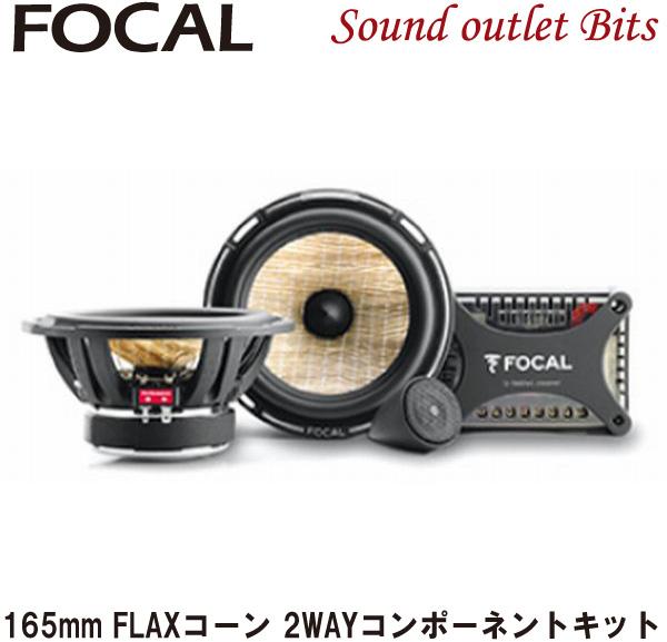【Focal】フォーカルPS165FX 16.5cm2way セパレートスピーカー【正規代理店商品】