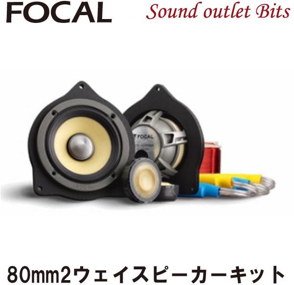 【Focal】フォーカル ES80K for MB メルセデスベンツCクラス(W205系)専用 80mm2WAYスピーカーキット