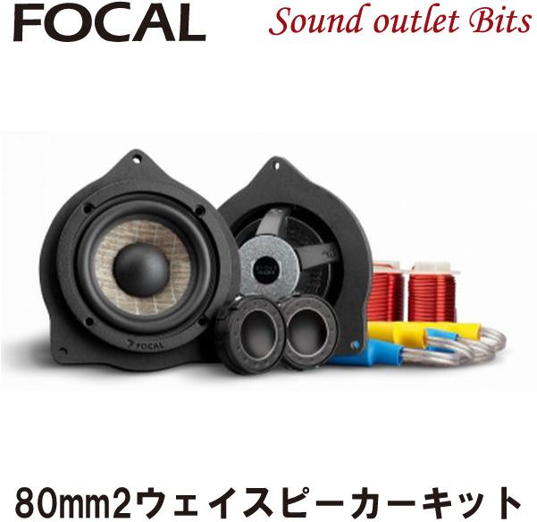 【Focal】フォーカル PS80F for MB メルセデスベンツCクラス(W205系)専用 80mm2WAYスピーカーキット