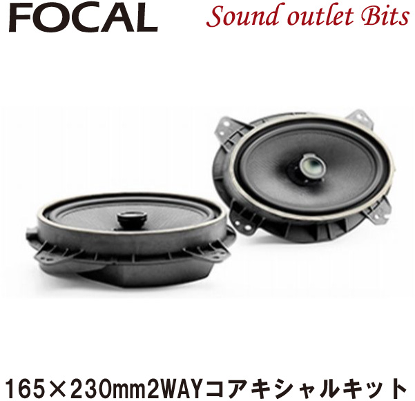 【Focal】フォーカルIC 690TOYTOYOTA車専用キット16.5cm×23cm2WAYコアキシャルシステム 【正規代理店商品】