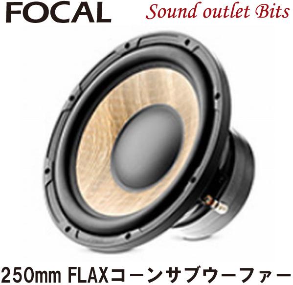 【Focal】フォーカルP25FFLAXシリーズ4Ω25cmサブウーファー
