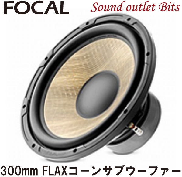 【Focal】フォーカルP30FFLAXシリーズ4Ω30cmサブウーファー