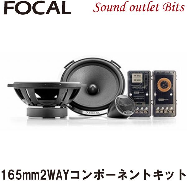 ■■【Focal】フォーカル16.5cm2wayセパレートスピーカー PS165 V1