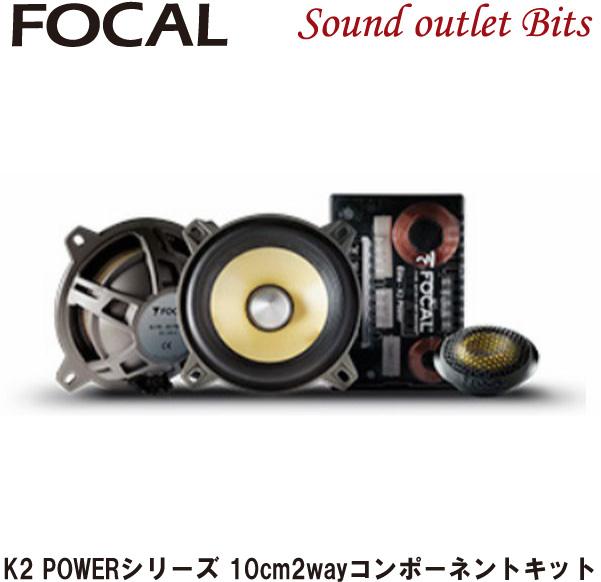 【特別セール品】 【Focal】フォーカルES100K K2 K2 POWERシリーズ10cm2WAYコンポーネントキット, FIGHT CLUB ATHLETE:26c15c3a --- ironaddicts.in
