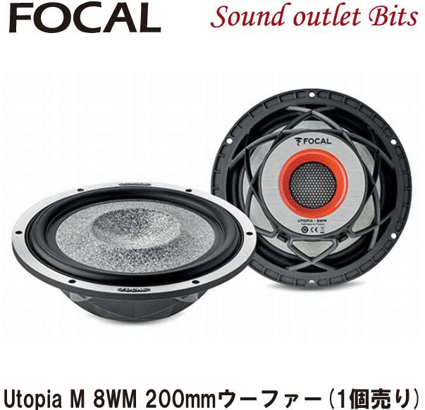 Focal フォーカルUtopia M 8WM 200mmウーファー 1個販売 《週末限定タイムセール》 通信販売