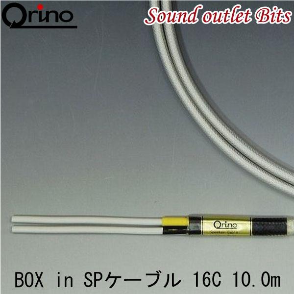 【Qrino】キュリノ16C-10.0MBOX in スピーカーケーブル10.0m×2本入り